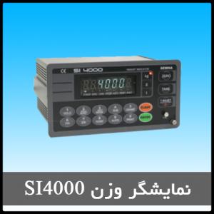 نمایشگر وزن ساده مدل SI 4000