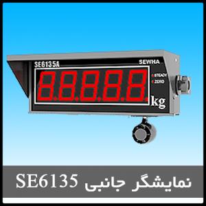 نمایشگر جانبی وزن