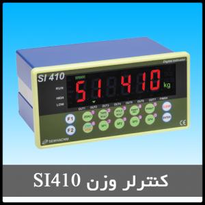 کنترلر وزن Sewha مدل SI410
