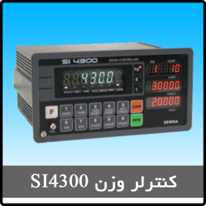 کنترلر وزن Sewha مدل SI4300
