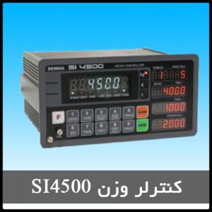 کنترلر وزن مدل SI4500