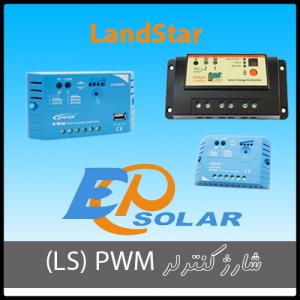 شارژکنترلر خورشیدی PWM