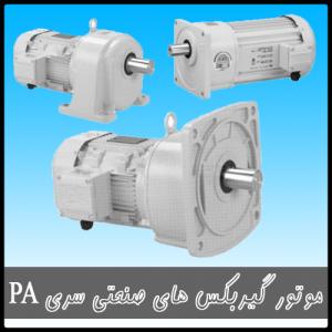 موتور گیربکس صنعتی