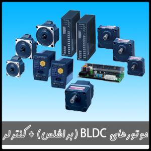 موتور BLCD