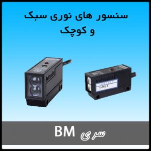 فوتوالکتریک سنسور
