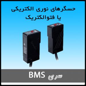 سنسور نوری سری BMS آتونیکس