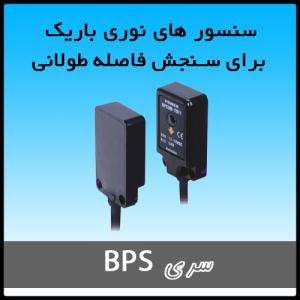سنسور نوری سری BPS آتونیکس