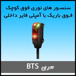 سنسور نوری سری BTS آتونیکس