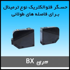 سنسور نوری سری BX