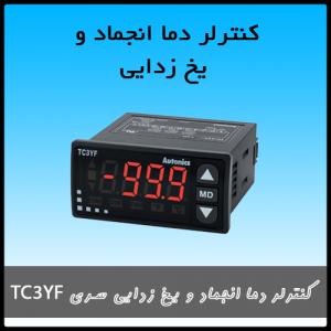 کنترلر دمای انجماد و یخ زدایی سری TC3YF