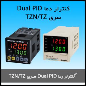 نمایشگر دما TZ