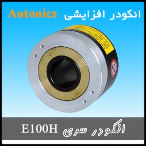 اینکودر E100H
