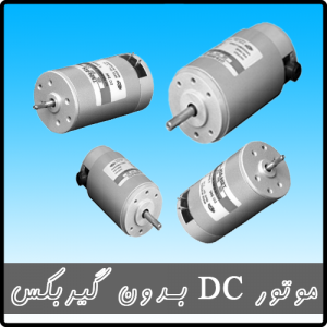 موتور DC