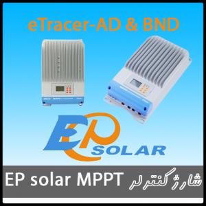 شارژکنترلر های MPPT