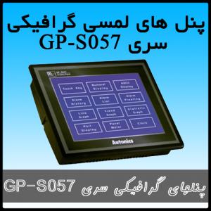 پنل گرافیکی سری GPS057