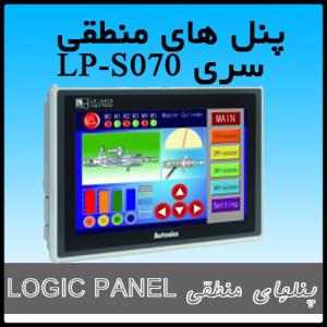 پنل منطقی سری LP-S070