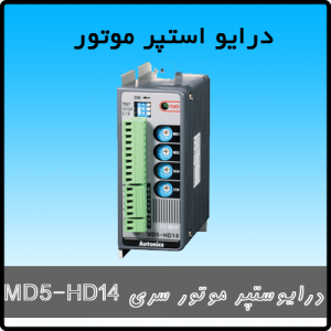 MD5-HD14