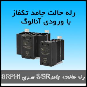 SRPH1
