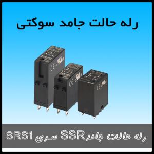 SSR آتونیکس
