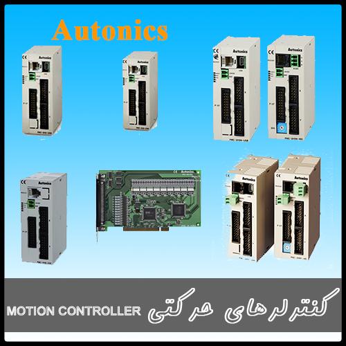 کنترلر حرکت آتونیکس
