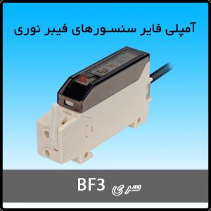 آمپلی فایر سنسورهای فیبر نوری سری BF3
