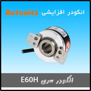 اینکودر سری E60H