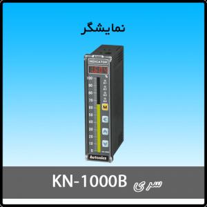 نمایشگر سری KN-1000B
