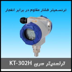 ترنسمیترهای فشار سری KT302-H