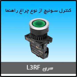 کنترل سوئیچ سری L3RF