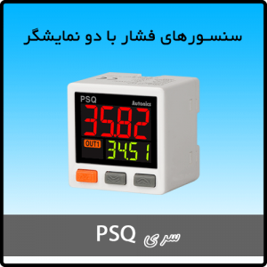 سنسورهای فشار دیجیتال سری PSQ