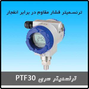 ترنسمیترهای فشار سری PTF30