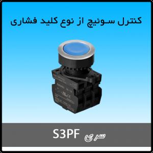 کنترل سوئیچ S3PF