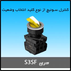 کنترل سوئیچ سری S3SF