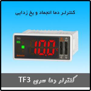 کنترلر دما انجماد و یخ زدایی TF3