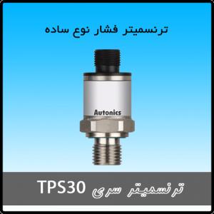 ترنسمیترهای فشار سری TPS30
