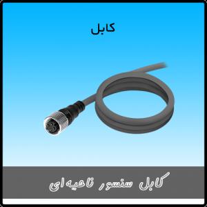 کابل سنسور ناحیه ای