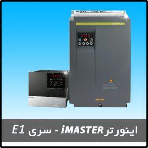 اینورتر imaster E1