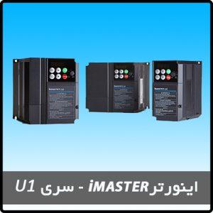 اینورتر imaster U1